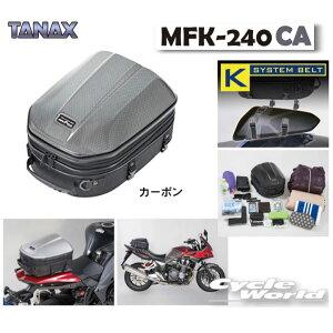 ☆【TANAX】 シェルシートバッグGT MFK-240CA カーボン MOTO FIZZ シートバッグ スーパースポーツ タナックス モトフィズ タンデムバッグ【バイク用品】