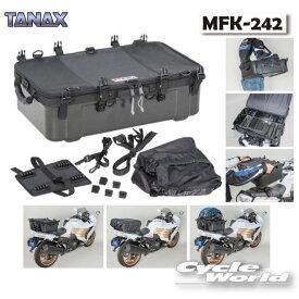 ☆【TANAX】MOTO FIZZ MFK-242 キャンピングシェルベース キャンピングバッグ キャンプ シートバッグ バックパッカー  タナックス モトフィズ ボックス 【バイク用品】