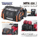 ☆正規品【TANAX】MOTO FIZZ MFK-251 ミニフィールドバッグ 《アクティブオレンジ》タナックス モトフィズ キャンプ …