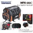 ☆【TANAX】MOTO FIZZ MFK-253 《アクティブオレンジ》 フィールドシートバッグ FIELD SEAT BAG  タナックス モト…