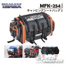 ☆【TANAX】MOTO FIZZ MFK-254  キャンピングシートバッグ2 タナックス  モトフィズ キャンプ ツーリング バッ…
