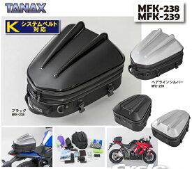 ☆【TANAX】MOTO FIZZ シェルシートバッグMT MFK-238 MFK-239 シートバッグ スーパースポーツ タナックス モトフィズ タンデムバッグ【バイク用品】
