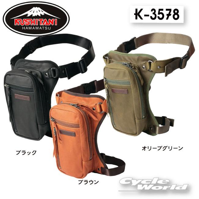 ☆【あす楽対応】新商品【KUSHITANI】K-3578クシタニ 2WAY LEG BAG II  2ウェイレッグバッグ2 牛革 本皮  【バイク用品】