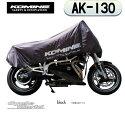 ☆【KOMINE】コミネ AK-130 《Mサイズ》コンパクトモーターサイクルハーフカバー コミネ Compact Motorcycle Half C…