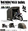 ☆【KOMINE】コミネ AK-103 (XLサイズ) Motorcycle Dome(XL size) AK-103 モーターサイクルドーム コミネ Compact M…