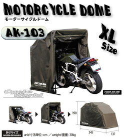 ☆【KOMINE】コミネ AK-103 (XLサイズ) Motorcycle Dome(XL size) AK-103 モーターサイクルドーム コミネ Compact Motorcycle Half Cover 盗難防止 雨対策 バイクカバー バイク用テント 【バイク用品】