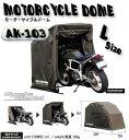 ☆【KOMINE】コミネ AK-103 (Lサイズ) Motorcycle Dome(L size) AK-103 モーターサイクルドーム コミネ Compact Mot…