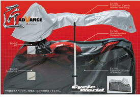 ☆【REIT】《Lサイズ》匠アドバンスULバイクカバー レイト商会 MCP 最上級 国産 日本製 Made in Japan TA93A-L【バイク用品】