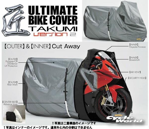 ☆【REIT】最高級バイクカバー「匠2」たくみ Ver2[LLサイズ] レイト商会 MCP 国産高級バイクカバー 【バイク用品】