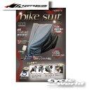 ☆【モトプラス】《アメリカン フル装備サイズ》 バイクスーツver.5  HMD-05-american  シートカバー オートバイ…