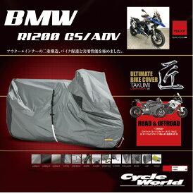 ☆【REIT】[BMW R1200 GS/ADV ボックス無し]最高級バイクカバー「匠2」たくみ Ver2レイト商会 MCP 国産 日本製 Made in Japan TA932-GSN【バイク用品】