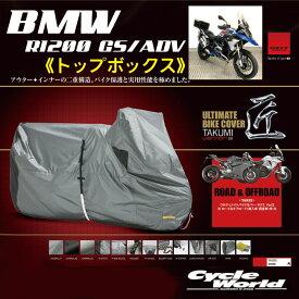 ☆【REIT】[BMW R1200 GS/ADV トップボックス]最高級バイクカバー「匠2」たくみ Ver2レイト商会 MCP 国産 日本製 Made in Japan TA932-GST【バイク用品】