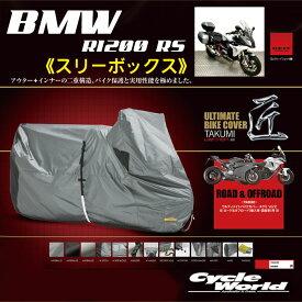 ☆【REIT】[BMW R1200 RS スリーボックス]最高級バイクカバー「匠2」たくみ Ver2レイト商会 MCP 国産 日本製 Made in Japan フル装備 3ボックス【バイク用品】