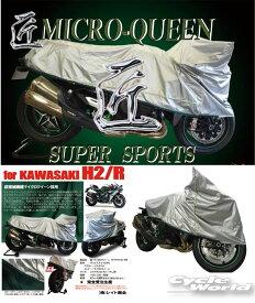☆【REIT】[KAWASAKI H2専用]最高級バイクカバー「匠マイクロクイーン」 たくみ カワサキ レイト商会 MCP 国産 日本製 Made in Japan【バイク用品】