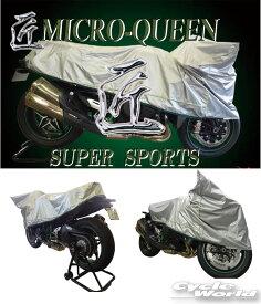 ☆【REIT】[Lスーパースポーツ]最高級バイクカバー「匠マイクロクイーン」 カワサキ レイト商会 たくみ MCP 国産 日本製 Made in Japan 【バイク用品】