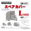 ☆【KOMINE】コミネ AK-117 (Lサイズ)スペアカバー Motorcycle Dome(L size) AK-103 モーターサイクルドーム スペア…