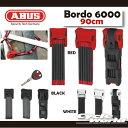 ☆正規品【ABUS】Bordo 6000 6000/90 black  90cm携帯用ロック  ブレードロック ドイツ製 鍵 カギ 盗難防止 泥棒 …