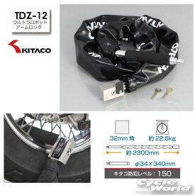 ☆【あす楽対応】送料無料 KITACO TDZ-12 ウルトラロボットアームロック 全長:約2350mm 鍵 かぎ カギ 防犯 セキュリティ キタコ【smtb-k】【バイク用品】