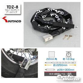☆【あす楽対応】KITACO TDZ-08 ウルトラロボットアームロック 全長:約2250mm 防犯 盗難防止 鍵 かぎ カギ ロック セキュリティ キタコ tdz-8【smtb-k】【バイク用品】