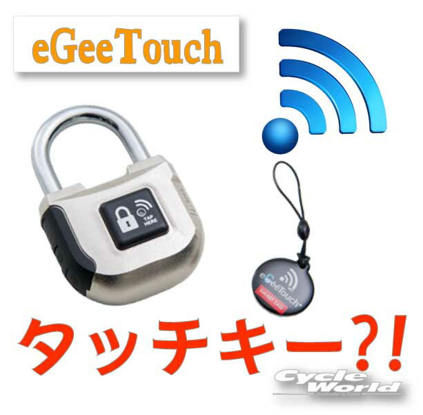 ☆【eGeeTouch】スマートパドロック 盗難防止 防犯 NFC カギ 鍵 ロック バイクロック ハンドルロック  南京錠 無線【バイク用品】