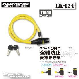 ☆【KOMINE】LK-124 アラームワイヤーヘルメットロック  カギ 鍵 アラーム機能付 盗難防止 コミネ【バイク用品】