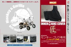 ☆【REIT】《モンキー・ゴリラ専用》インナーカバー 最高級バイクカバー「匠」たくみ レイト商会 MCP 国産 日本製 Made in Japan 【バイク用品】