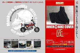☆【REIT】《モンキー・ゴリラカスタム専用 》インナーカバー 最高級バイクカバー「匠」たくみ レイト商会 MCP 国産 日本製 Made in Japan【バイク用品】