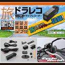 ☆【DAYTONA】ドラレコ バイク専用ドライブレコーダー【DDR-S100】(96864) 旅 ツーリング カメラ モトクロス オ…