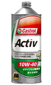 ☆【Castrol】カストロール  ACTIV  10W-40 1L 【バイク用品】
