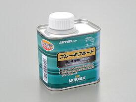 ☆【DAYTONA】MOTOREX 97828 ブレーキフルード DOT5.1【250ml】デイトナ モトレックス ケミカル【バイク用品】