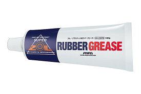 ☆【SUPER ZOIL】スーパーゾイル SUPER ZOIL ラバーグリース 100g 金属表面改質剤配合・消音グリース  ZRG100【バイク用品】