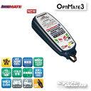 ☆【tecMATE】 TM-447  Optimate3 オプティメイト3 テックメイト バッテリーチャージャー 充電器 アンプマティック パルス充電 サルフェ...