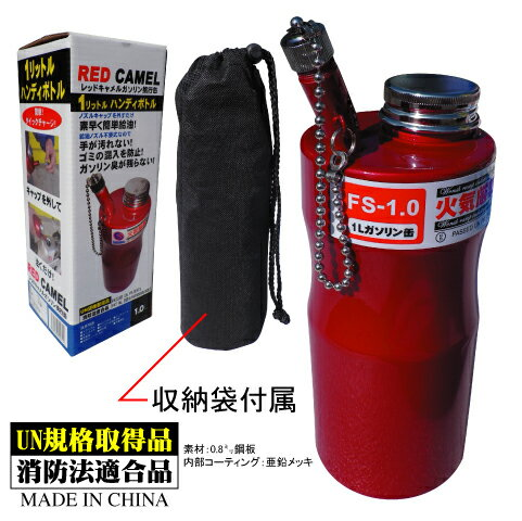 ☆【Ethos Design】RED CAMEL 1.0リットルレッドキャメル ガソリン携行缶 FS1.0 燃料 エトスデザイン 持ち運び 携帯 トランポ【バイク用品】