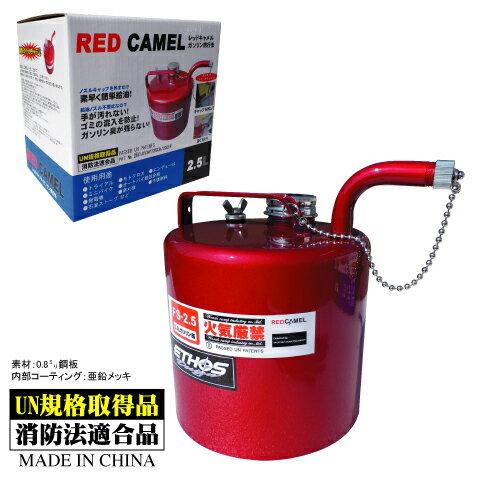 ☆【Ethos Design】RED CAMEL 2.5リットルレッドキャメル ガソリン携行缶FS2.5 燃料 エトスデザイン 持ち運び 携帯 トランポ【バイク用品】