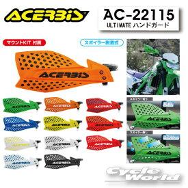 ☆【ACERBIS】ULTIMATEハンドガード AC-22115  ハンドル レバー 保護  モトクロス アチェルビス  【バイク用品】