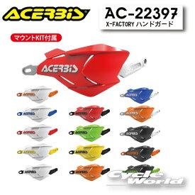 ☆【ACERBIS】X-FACTORYハンドガード AC-22397 ハンドルガード レバー保護 モトクロス アチェルビス  【バイク用品】