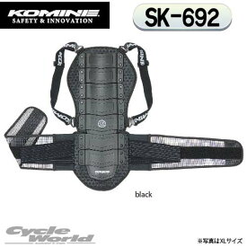 ☆【KOMINE】コミネ SK-692 CEマルチバックプロテクター【M/Lサイズ】SK-692 CE Multi Back Protector脊髄 プロテクター【バイク用品】