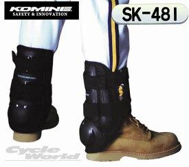 ☆【KOMINE】コミネ SK-481 アンクルプロテクター SK-481 Ankle Protectors 足首 足 プロテクター 【バイク用品】