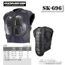 ☆【KOMINE】SK-696 CEボディプロテクションインナーベスト 胸用 胸部 胸 チェストパッド チェストプロテクター…