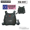 ☆【KOMINE】SK-697 CE マルチチェストプロテクター 胸用 胸部 胸 チェストパッド チェストプロテクター【バイク用品】