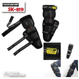 ☆【KOMINE】コミネ SK-819 CEレベル2トリプルニーガードニーシンガード プロテクター 膝 ひざ  【バイク用品】