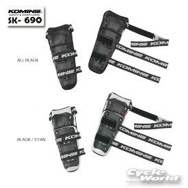 ☆【KOMINE】コミネ SK-690 CEフレックスニーガード《フリーサイズ》SK-690 CE Flex Knee Guard 膝 ひざ プロテクター 【バイク用品】