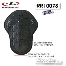 ☆【ROUGH&ROAD】RR10078 ハード脊椎パッドラフ&ロード プロテクター 脊髄 背中 バックプロテクター ムレ対策 暑さ対策 【バイク用品】