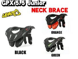 ☆【LEATT】リアット NECK BRACE 《GPX 5.5 Junior》 5.5ジュニア ネックブレース本体 子供用ネックプロテクター 首用 モトクロス用品 キッズ 【バイク用品】