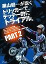 ☆【ネコポス対応】【自然山通信】黒山健一が説く[トリッカーで、テッテー的にトライアル。PART2] DVD 上手になる方法…