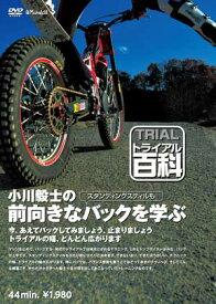 ☆【ネコポス対応】【自然山通信】トライアル百科・小川毅士の前向きなバックを学ぶ(スタンディングスティルも) DVD 上手になる方法【バイク用品】