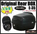 ☆【MADMAX】 バイク リアボックス《E-35 バックレスト付き》 29L 本体ブラック/リフレクターブラックリフレクター付…