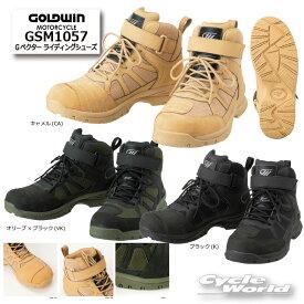 ☆【あす楽対応】GSM1057 Gベクター ライディングシューズ(ユニセックス)透湿 防水【GOLDWIN】ブーツ 靴 ツーリング ゴールドウィン 【バイク用品】
