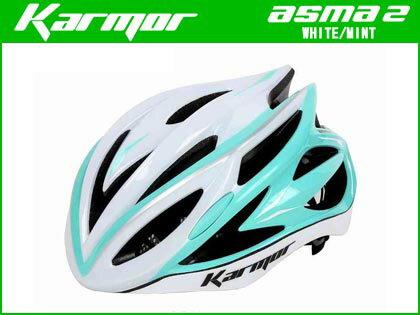 【送料半額】【即納対応】【KARMOR】(カーマー)ASMA2(アスマ2)<ホワイト/ミント> ヘルメット 数量限定モデル【ヘルメット】【自転車 アクセサリー】