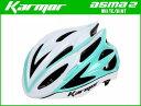 【16時まであす楽】【KARMOR】(カーマー)ASMA2(アスマ2)<ホワイト/ミント> ヘルメット 数量限定モデル【ヘルメッ…